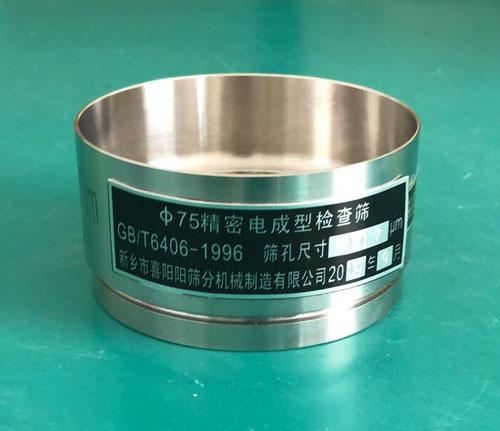北京精密电成型筛