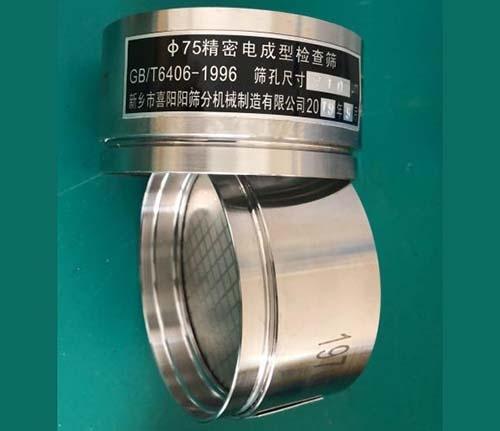 郑州精密电成型检查筛