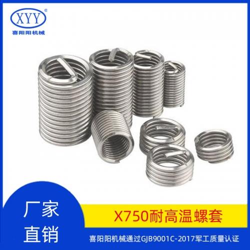 X750耐高温螺套厂家